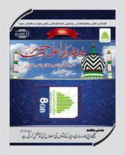 Faizan e Ala Hazrat