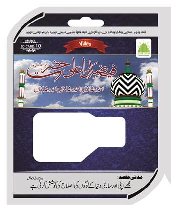 Nazare karam Data Front Pakage-min