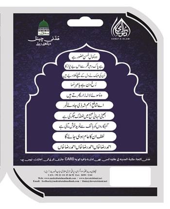 Nazare karam Data Back Pakage-min