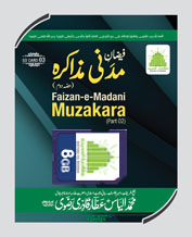 Faizan e Madani Muzakra (Part-02) Memory Card