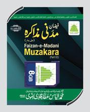 Qaida & Quran Back Pakage-min