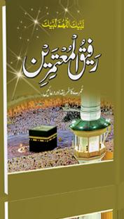 MaktabaTulMadinah | Books
